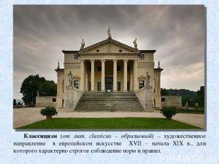 Классицизм (от лат. classicus – образцовый) – художественное направление в европ