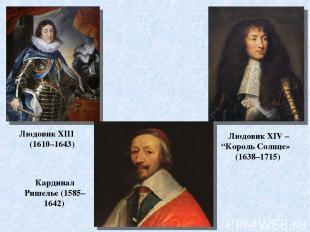 """Людовик ХІІІ (1610–1643) Кардинал Ришелье (1585–1642) Людовик XІV – """"Король Солн"""