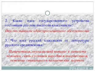 2. Какие идеи государственного устройства отстаивали русские писатели-классицист