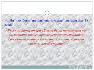 4. На что была направлена русская литература 18 века? Русская литература 18 века