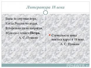 Литература 18 века Была та смутная пора, Когда Россия молодая, В бореньях силы н