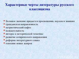 Характерные черты литературы русского классицизма Большое значение придается про