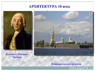 АРХИТЕКТУРА 18 века Доменико Джовани Трезини Петропавловская крепость