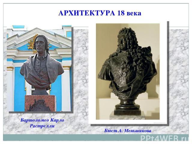 АРХИТЕКТУРА 18 века Бартоломео Карло Растрелли Бюст А. Меньшикова
