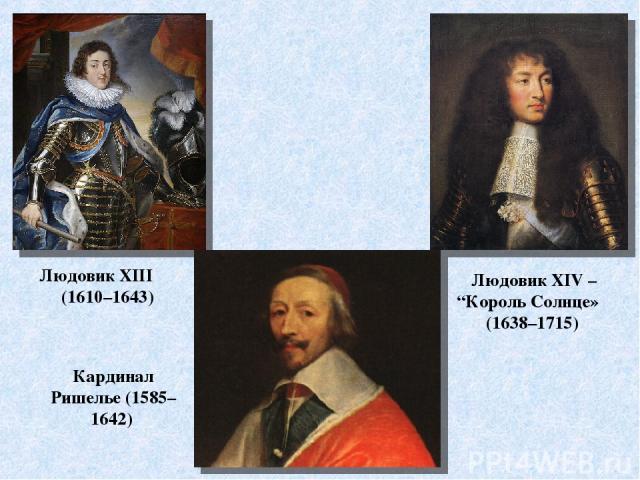 """Людовик ХІІІ (1610–1643) Кардинал Ришелье (1585–1642) Людовик XІV – """"Король Солнце» (1638–1715)"""