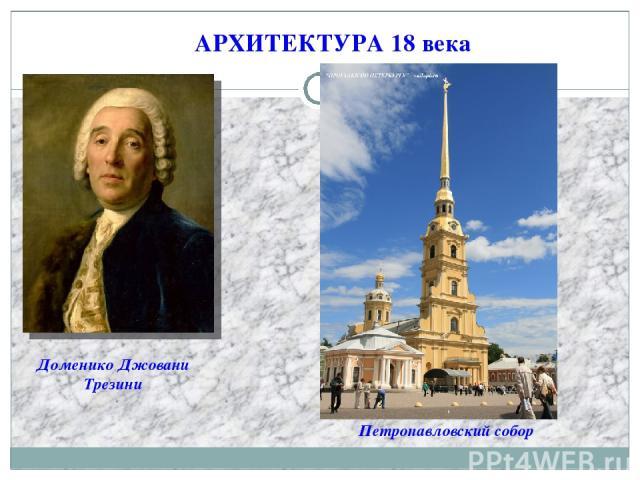 АРХИТЕКТУРА 18 века Доменико Джовани Трезини Петропавловский собор