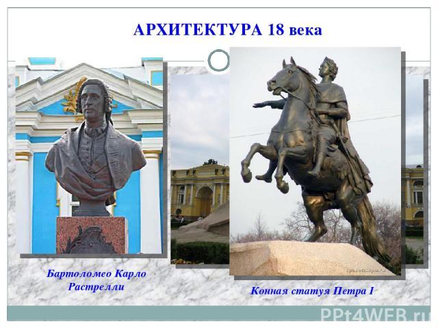 АРХИТЕКТУРА 18 века Бартоломео Карло Растрелли Конная статуя Петра І