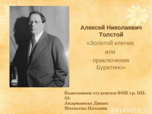 Алексей Николаевич Толстой «Золотой ключик или приключения Буратино» Выполнили с