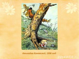 Аминадав Каневский, 1956 год