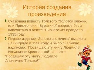 """Сказочная повесть Толстого """"Золотой ключик, или Приключения Буратино"""" впервые бы"""