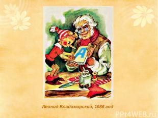Леонид Владимирский, 1986 год