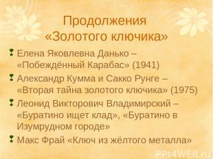Продолжения «Золотого ключика» Елена Яковлевна Данько – «Побеждённый Карабас» (1