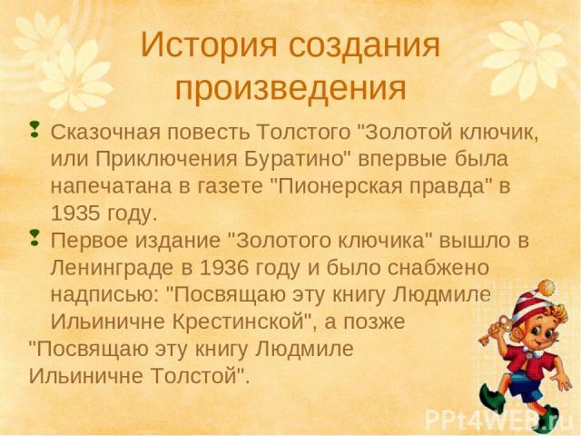 Сказочная повесть Толстого
