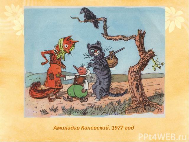 Аминадав Каневский, 1977 год