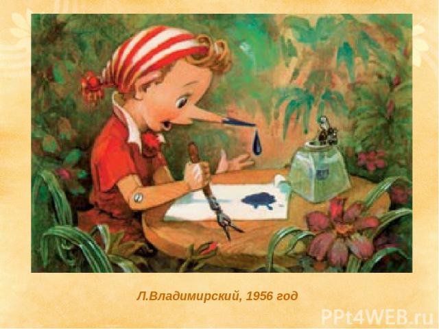 Л.Владимирский, 1956 год