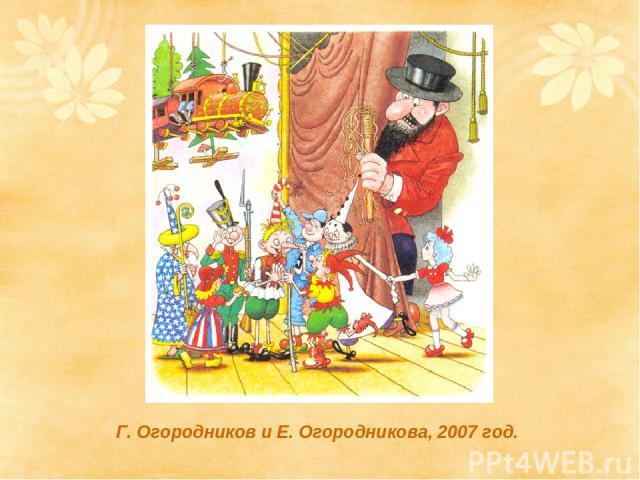 Г. Огородников и Е. Огородникова, 2007 год.