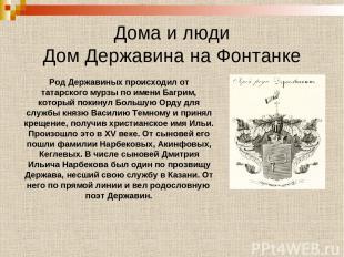 Дома и люди Дом Державина на Фонтанке Род Державиных происходил от татарского му
