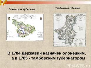 Олонецкая губерния В 1784 Державин назначен олонецким, а в 1785 - тамбовским губ