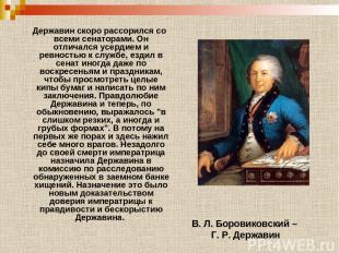 В. Л. Боровиковский – Г. Р. Державин Державин скоро рассорился со всеми сенатора