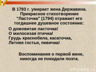 """В 1793 г. умирает жена Державина. Прекрасное стихотворение """"Ласточка"""" (1794) отр"""