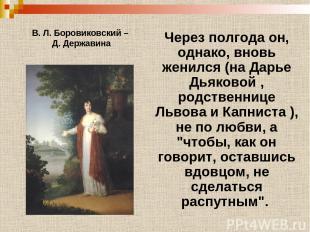В. Л. Боровиковский – Д. Державина Через полгода он, однако, вновь женился (на Д