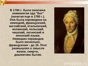 """В 1784 г. была окончена знаменитая ода """"Бог"""" (начатая еще в 1780 г.). Она была п"""