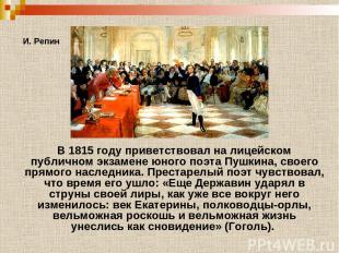 В 1815 году приветствовал на лицейском публичном экзамене юного поэта Пушкина, с