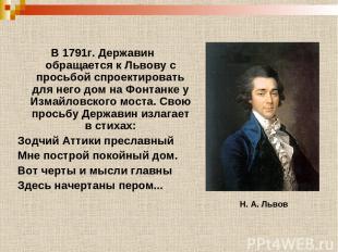 В 1791г. Державин обращается к Львову с просьбой спроектировать для него дом на
