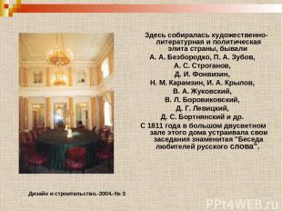 Здесь собиралась художественно-литературная и политическая элита страны, бывали