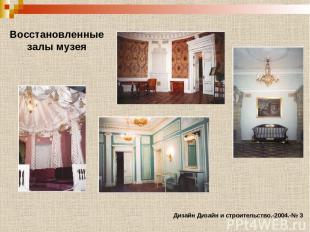 Дизайн Дизайн и строительство.-2004.-№ 3 Восстановленные залы музея