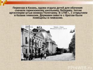 Переехав в Казань, вдова отдала детей для обучения сначала гарнизонному школьник