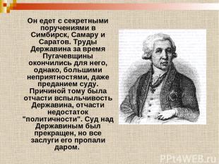 Он едет с секретными поручениями в Симбирск, Самару и Саратов. Труды Державина з