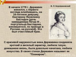 В начале 1778 г. Державин женился, с первого взгляда влюбившись, на 16-летнюю де