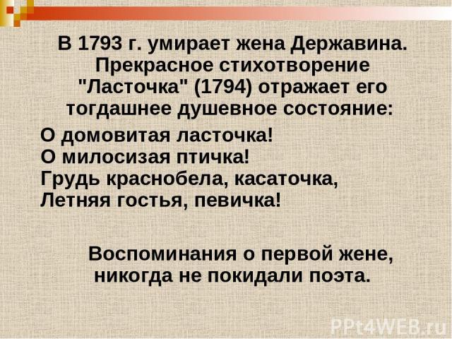 В 1793 г. умирает жена Державина. Прекрасное стихотворение