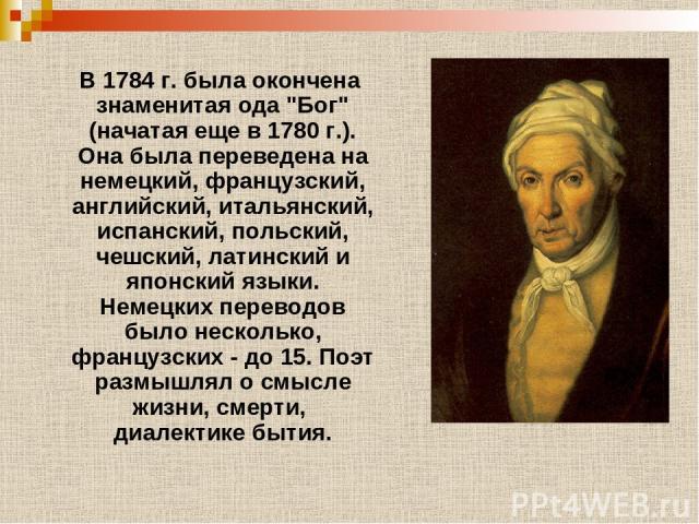 В 1784 г. была окончена знаменитая ода