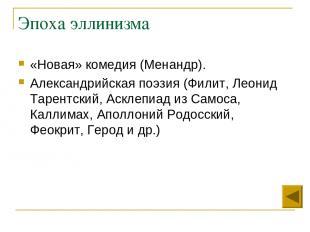 Эпоха эллинизма «Новая» комедия (Менандр). Александрийская поэзия (Филит, Леонид