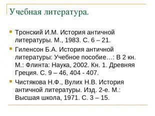 Учебная литература. Тронский И.М. История античной литературы. М., 1983. С. 6 –