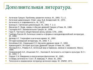 Дополнительная литература. Античная Греция. Проблемы развития полиса. М., 1983.