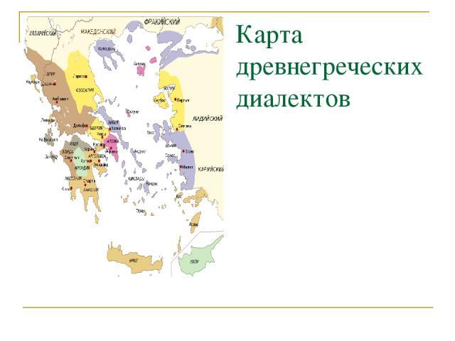Карта древнегреческих диалектов