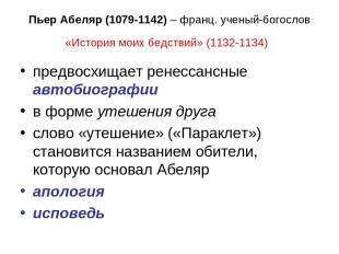 Пьер Абеляр (1079-1142) – франц. ученый-богослов «История моих бедствий» (1132-1