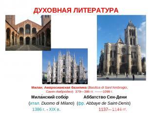ДУХОВНАЯ ЛИТЕРАТУРА Милан. Амвросианская базилика (Basilica di Sant'Ambrogio, Са