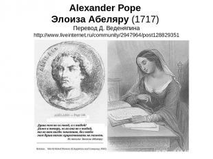 Alexander Pope Элоиза Абеляру (1717) Перевод Д. Веденяпина http://www.liveintern