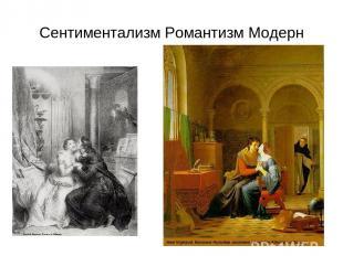 Сентиментализм Романтизм Модерн