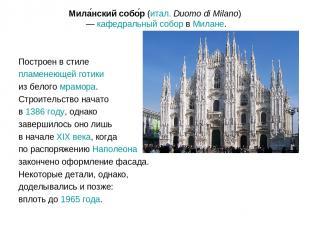 Мила нский собо р (итал.Duomo di Milano) — кафедральный собор в Милане. Построе