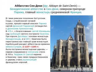 Аббатство Сен-Дени (фр.Abbaye de Saint-Denis)— бенедиктинское аббатство в Сен-