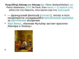 Пьер (Пётр) Абеляр или Абелар (фр.Pierre Abailard/Abélard, лат.Petrus Abaelard