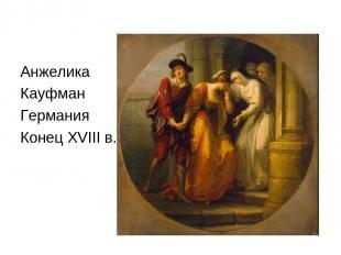 Анжелика Кауфман Германия Конец XVIII в.