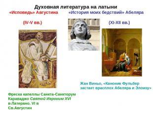 Духовная литература на латыни «Исповедь» Августина «История моих бедствий» Абеля