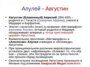 Апулей - Августин Августин (Блаженный) Аврелий (354-430) – родился в г.Тагаста (