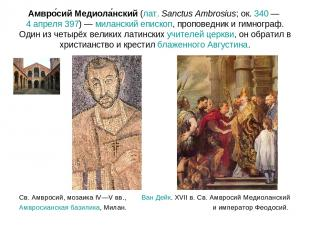 Амвро сий Медиола нский (лат.Sanctus Ambrosius; ок. 340— 4 апреля 397)— милан